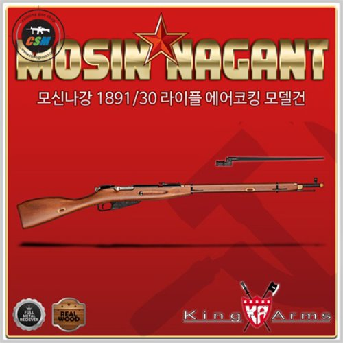Mosin-Nagant 1891/30 Rifle Dummy (모신나강-더미)